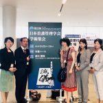 日本看護管理学会学術集会参加しました