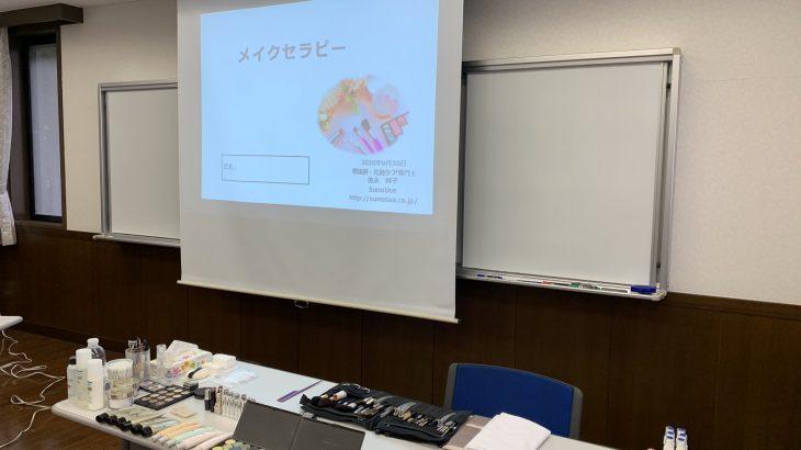 日本薬科大学でのメイクセラピー講義